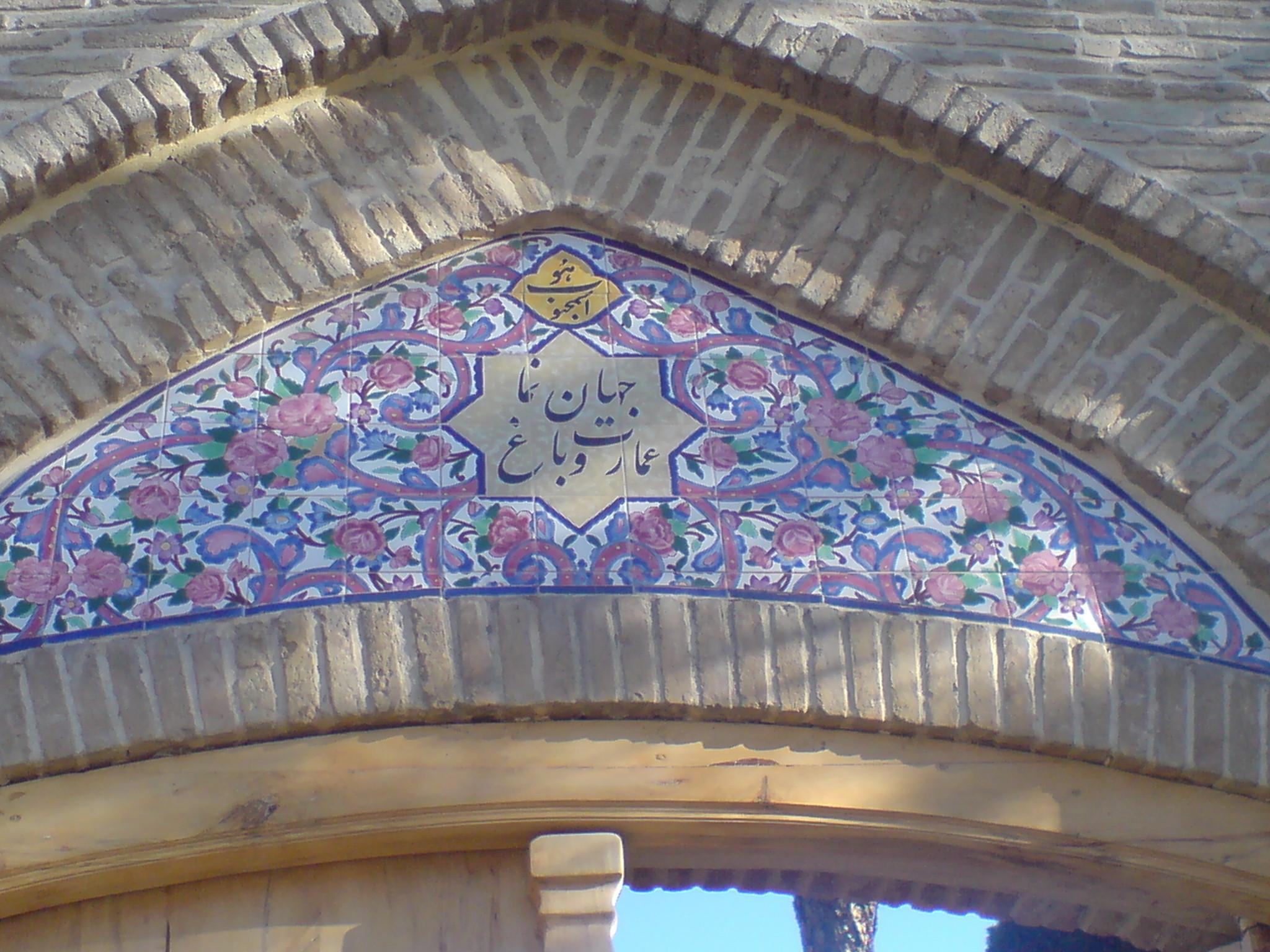 shiraz fars iran butifull city شیراز فارس ایران شهر سوم مذهبی پایتخت فرهنگی ایران اردیبهشت زیبا اردی بهشت سرزمین مادری ام  سردر ورودی باغ جهان نما